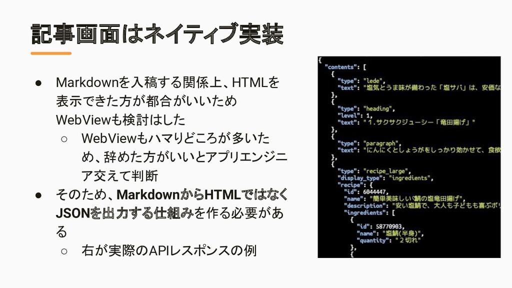 記事画面はネイティブ実装 ● Markdownを入稿する関係上、HTMLを 表示できた方が都合...