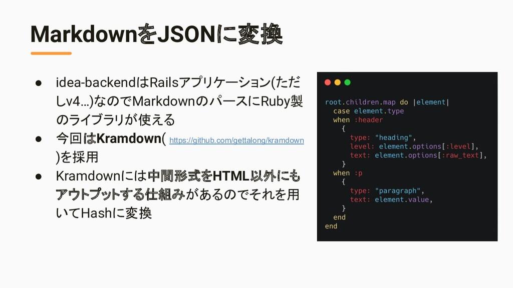 MarkdownをJSONに変換 ● idea-backendはRailsアプリケーション(た...