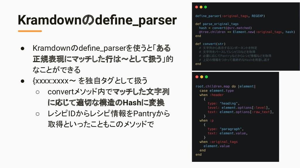 Kramdownのdefine_parser ● Kramdownのdefine_parserを使...