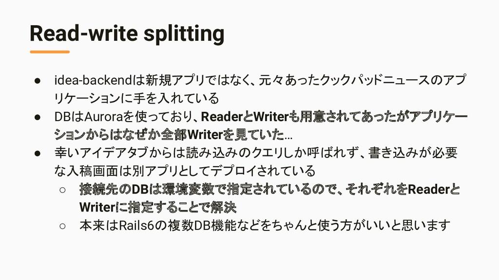 Read-write splitting ● idea-backendは新規アプリではなく、元...