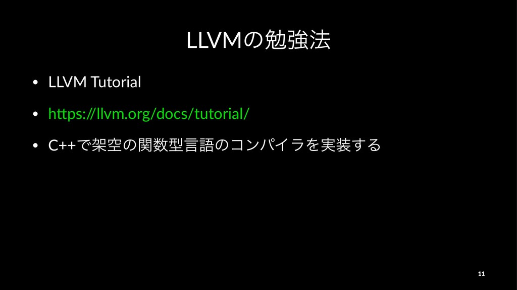 LLVMͷษڧ๏ • LLVM Tutorial • h/ps:/ /llvm.org/doc...