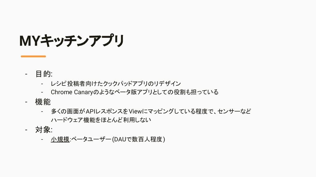 MYキッチンアプリ - 目的: - レシピ投稿者向けたクックパッドアプリのリデザイン - Ch...