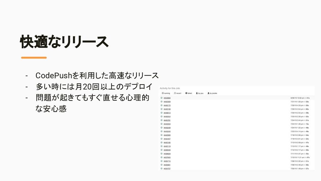 快適なリリース - CodePushを利用した高速なリリース - 多い時には月20回以上のデプ...