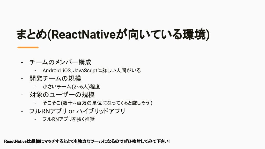 まとめ(ReactNativeが向いている環境) - チームのメンバー構成 - Android...