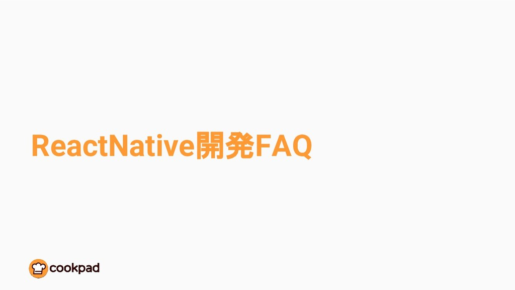 ReactNative開発FAQ