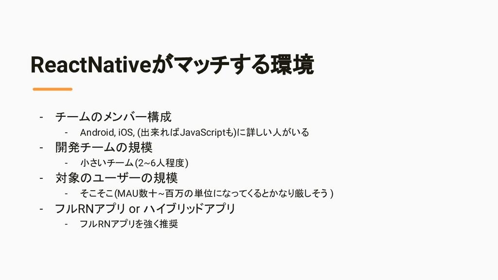 ReactNativeがマッチする環境 - チームのメンバー構成 - Android, iOS...