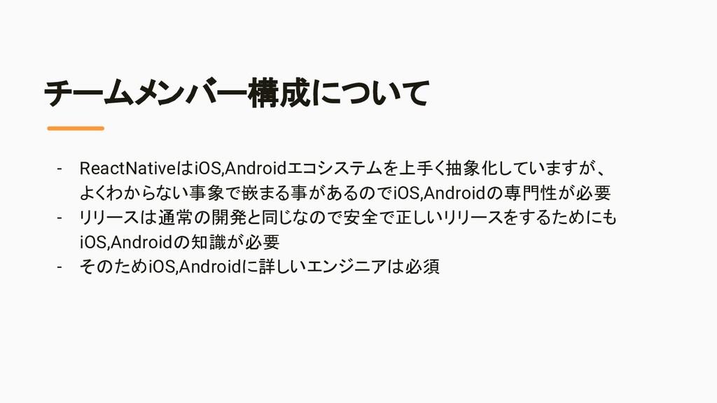 チームメンバー構成について - ReactNativeはiOS,Androidエコシステムを上...