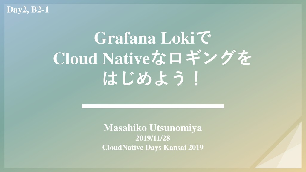 Grafana Lokiで Cloud Nativeなロギングを はじめよう! Masahik...