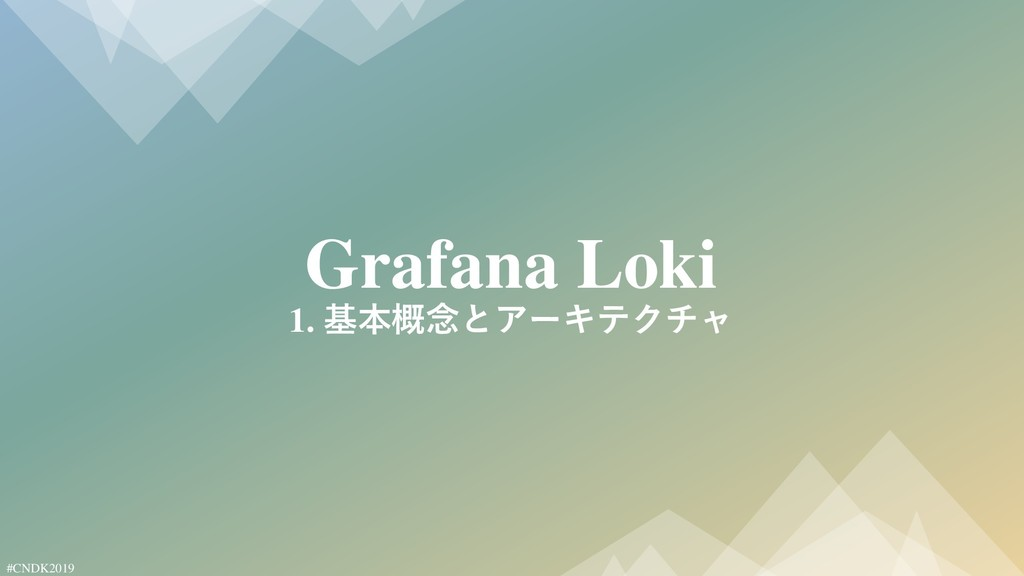 #CNDK2019 Grafana Loki 1. 基本概念とアーキテクチャ