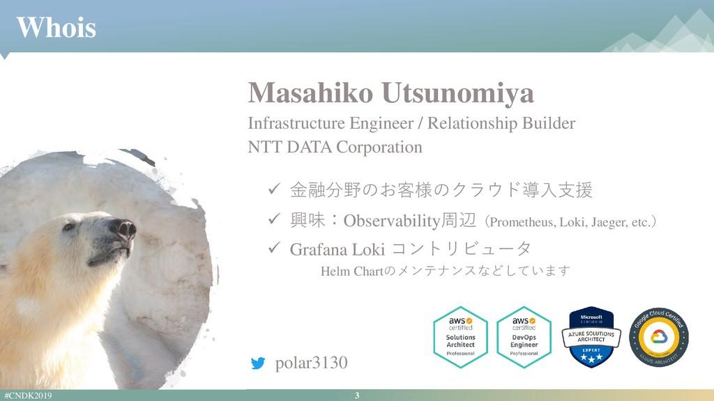 3 #CNDK2019 Whois Masahiko Utsunomiya Infrastru...