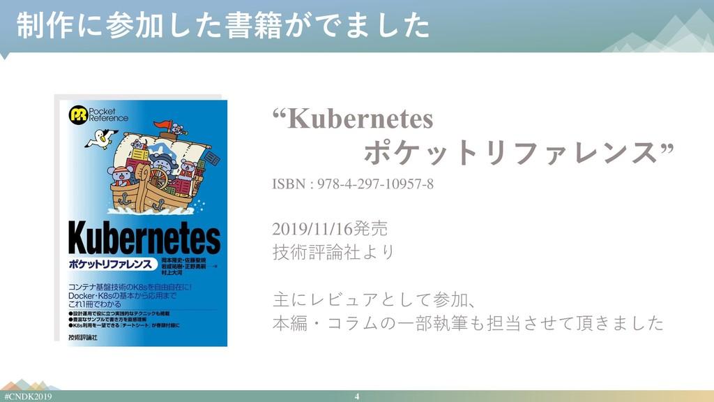 """4 #CNDK2019 制作に参加した書籍がでました """"Kubernetes ポケットリファレ..."""