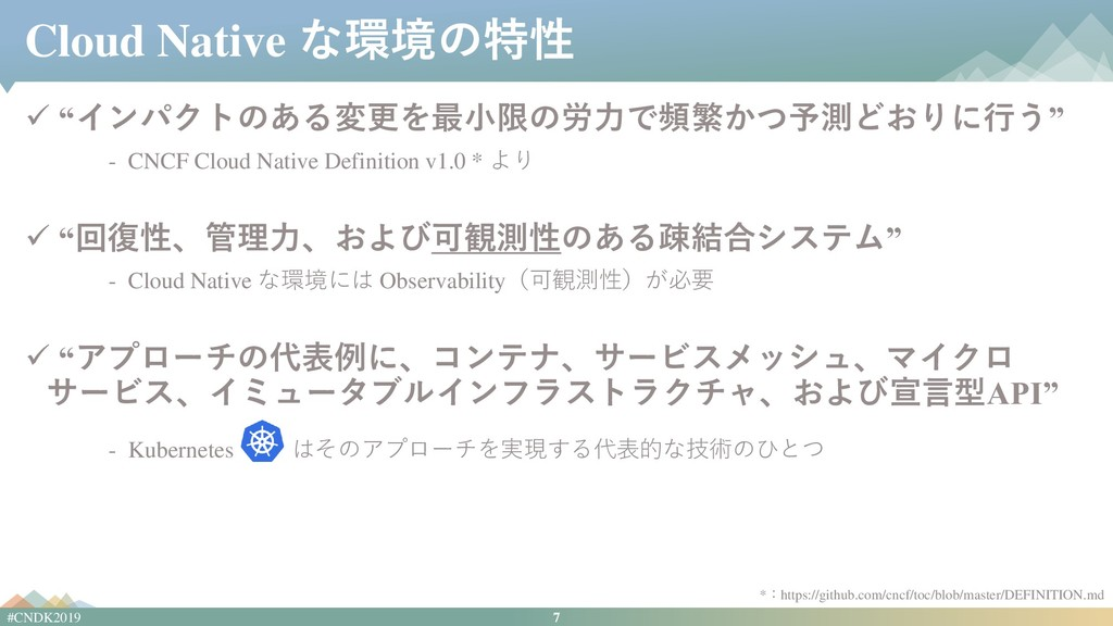 """7 #CNDK2019 Cloud Native な環境の特性 ✓ """"インパクトのある変更を最..."""
