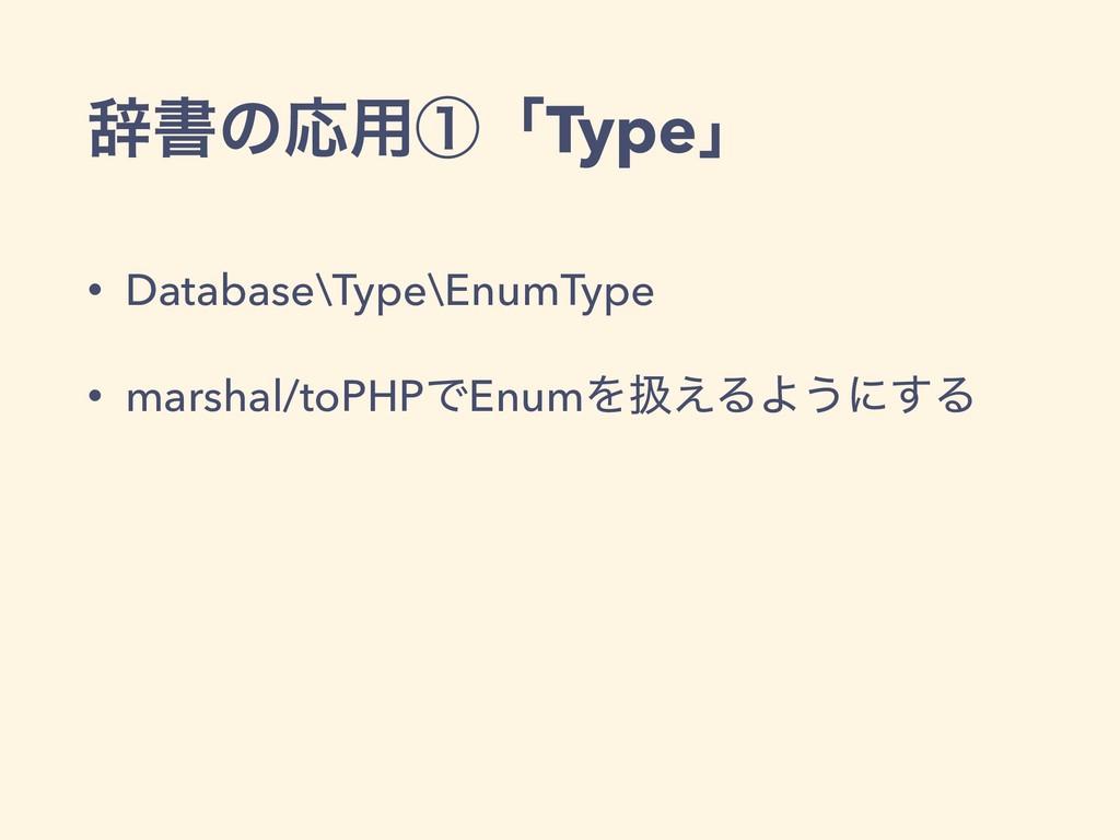 ࣙॻͷԠ༻ᶃʮTypeʯ • Database\Type\EnumType • marshal...