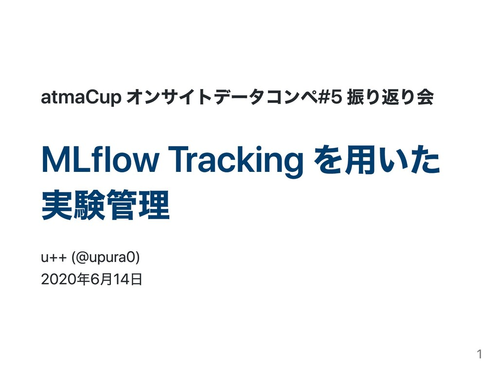 atmaCup オンサイトデータコンペ#5 振り返り会 MLflow Tracking を⽤い...