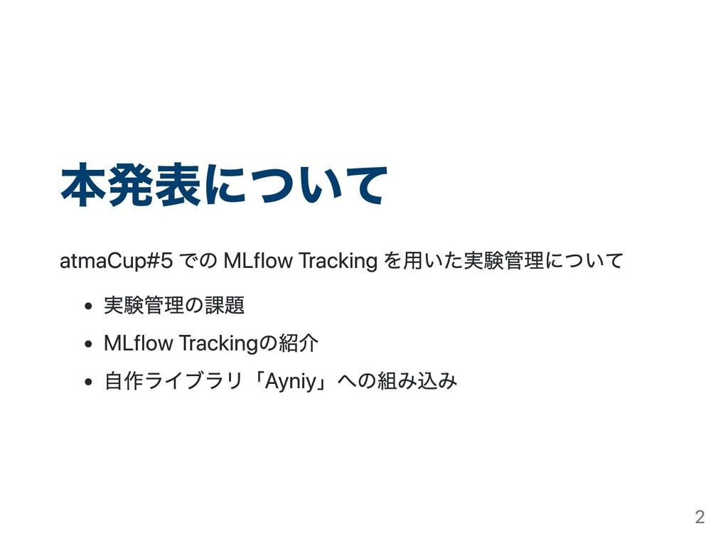 本発表について atmaCup#5 での MLflow Tracking を⽤いた実験管理につ...
