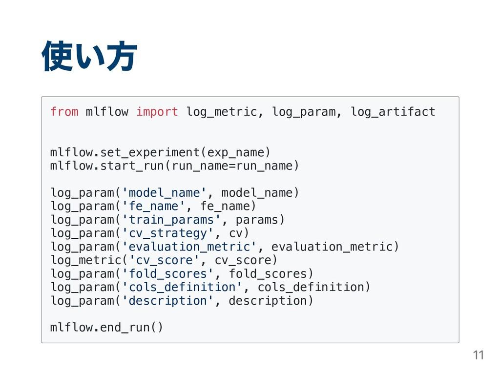 使い⽅ from mlflow import log_metric, log_param, l...
