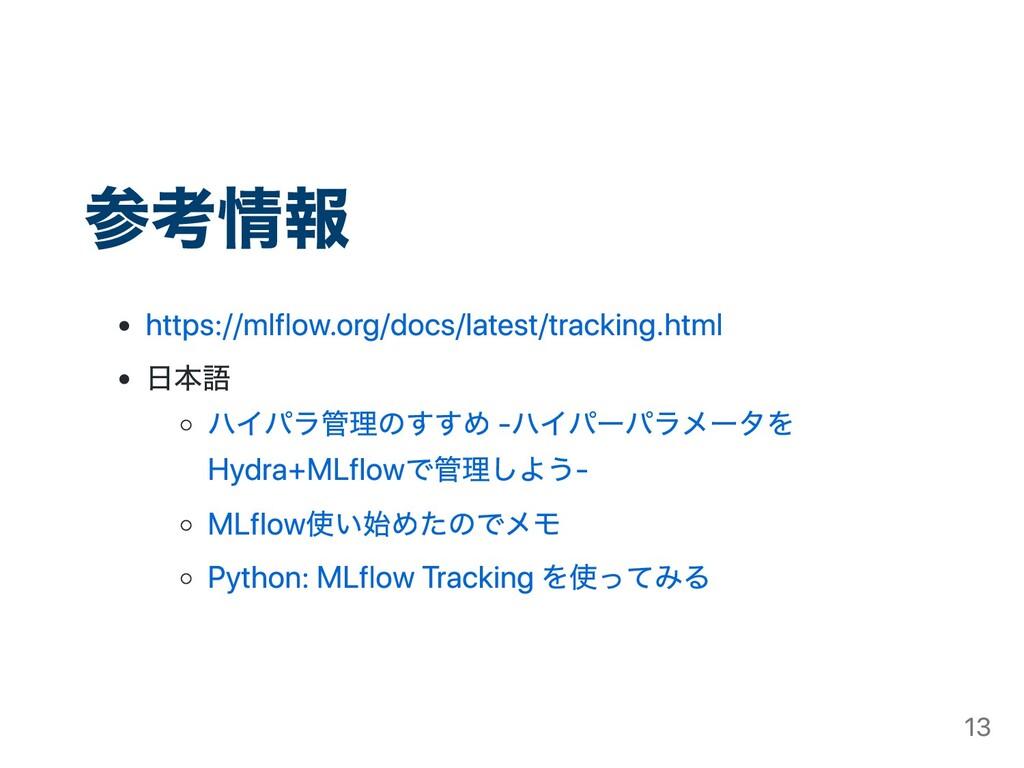 参考情報 https://mlflow.org/docs/latest/tracking.ht...