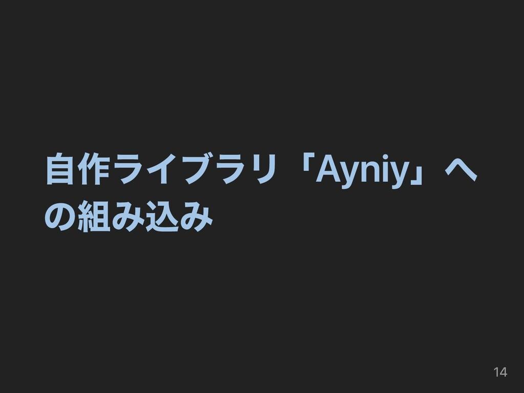 ⾃作ライブラリ「Ayniy」へ の組み込み 14
