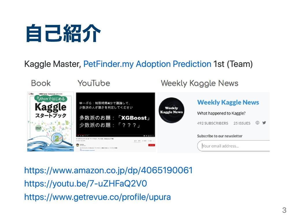 ⾃⼰紹介 Kaggle Master, PetFinder.my Adoption Predi...