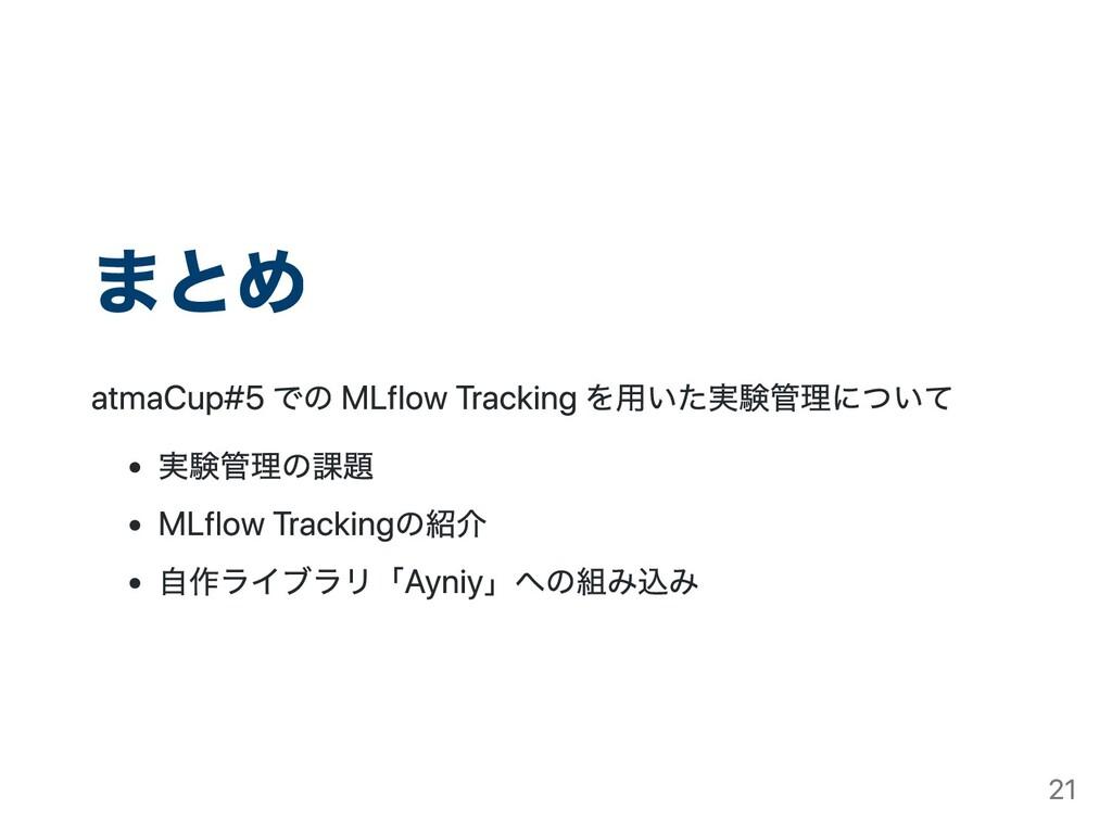 まとめ atmaCup#5 での MLflow Tracking を⽤いた実験管理について 実...