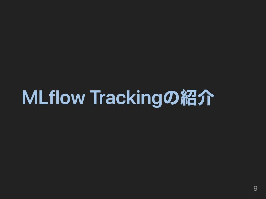 MLflow Trackingの紹介 9