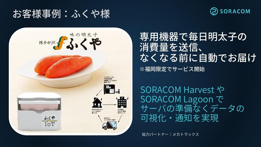 お客様事例:ふくや様 SORACOM Harvest や SORACOM Lagoon で サ...