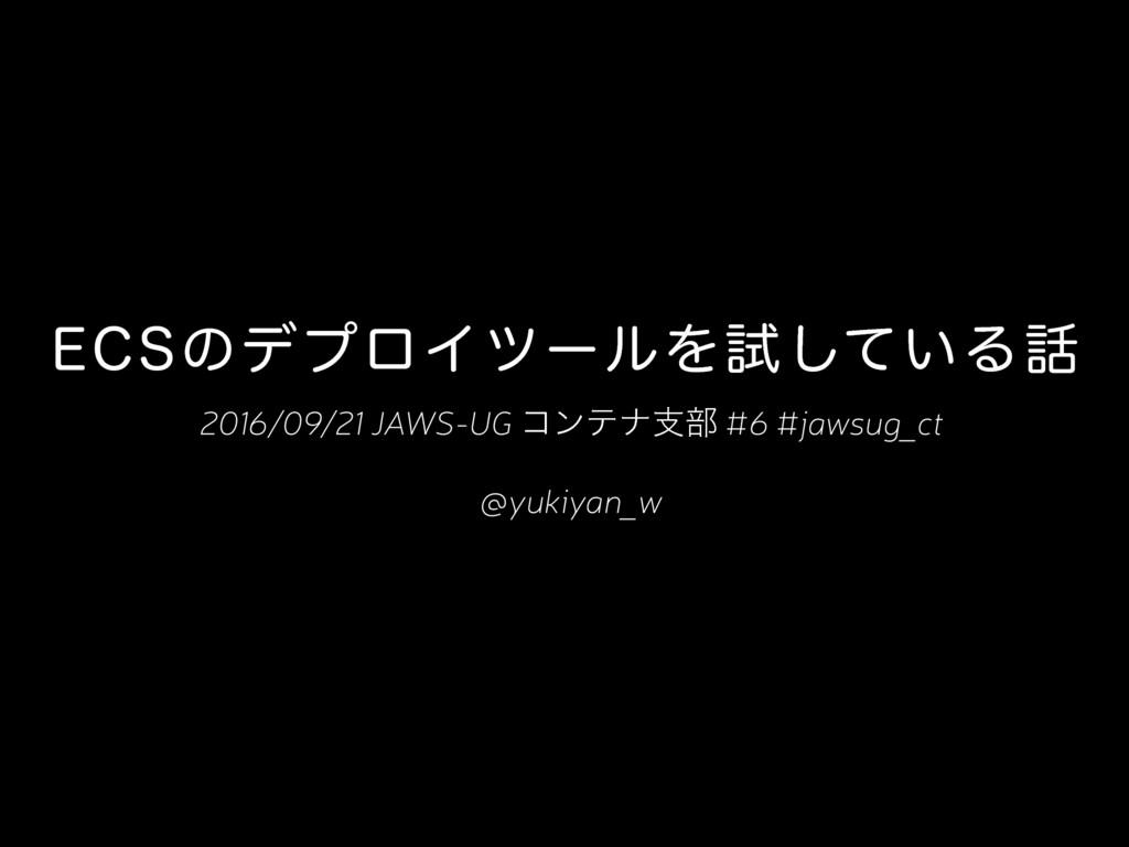 &$4ͷσϓϩΠπʔϧΛࢼ͍ͯ͠Δ 2016/09/21 JAWS-UG ίϯςφࢧ෦ #6...