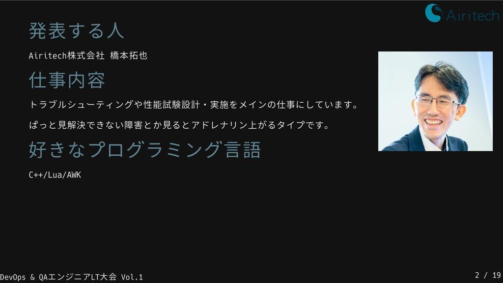 発表する人 Airitech株式会社 橋本拓也 仕事内容 トラブルシューティングや性能試験設計...