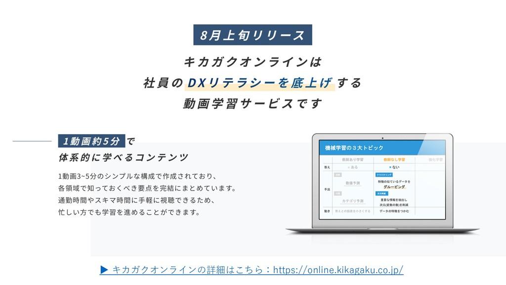 ▶ キカガクオンラインの詳細はこちら:https://online.kikagaku.co.j...