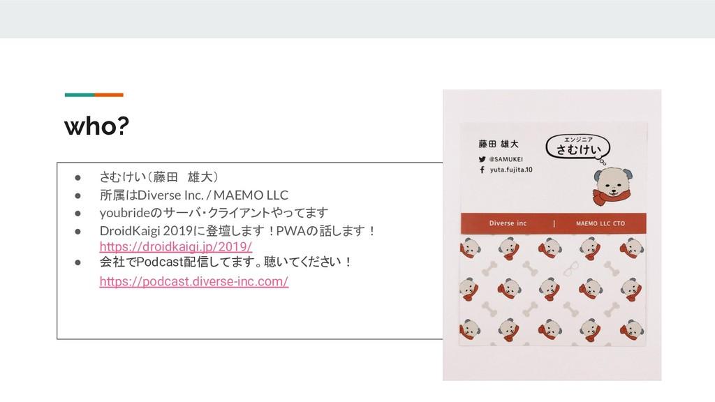 who? ● さむけい(藤田 雄大) ● 所属はDiverse Inc. / MAEMO LL...