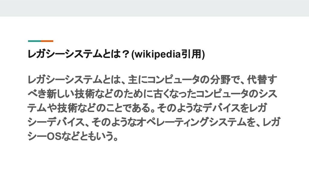 レガシーシステムとは?(wikipedia引用) レガシーシステムとは、主にコンピュータの分野...