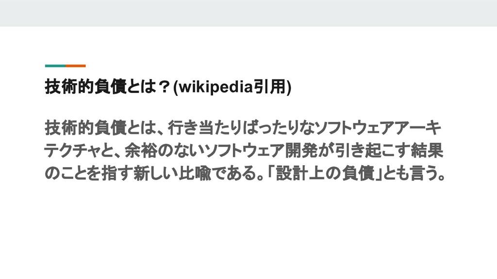 技術的負債とは?(wikipedia引用) 技術的負債とは、行き当たりばったりなソフトウェアア...