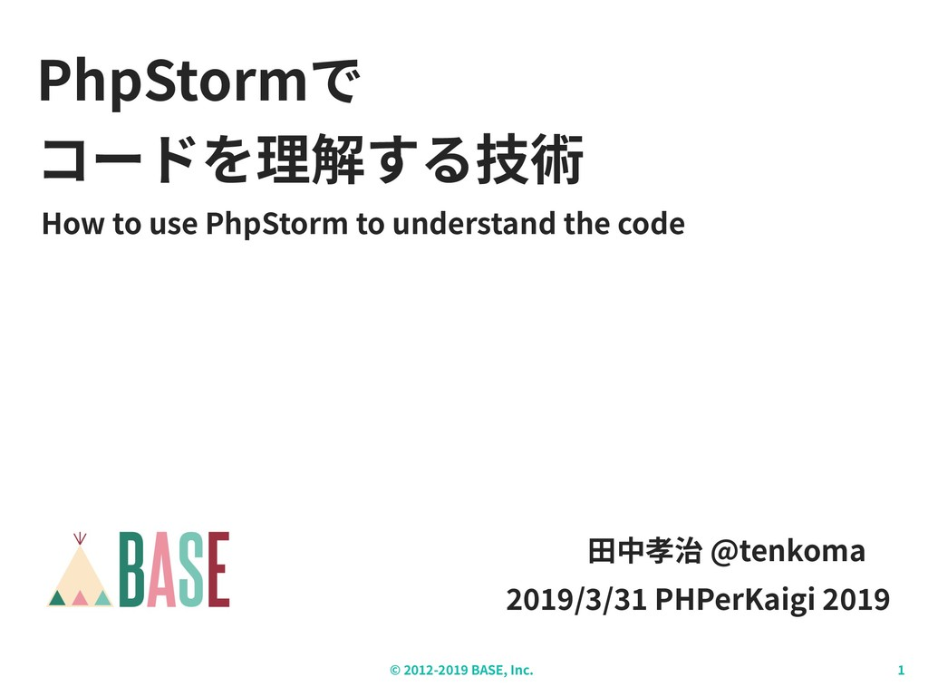 © - BASE, Inc. PhpStormで コードを理解する技術 How to use ...