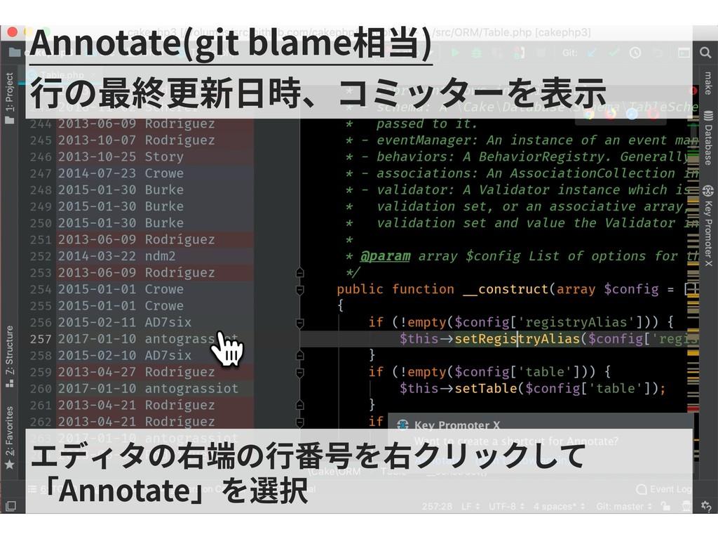 エディタの右端の⾏番号を右クリックして 「Annotate」を選択 Annotate(git ...