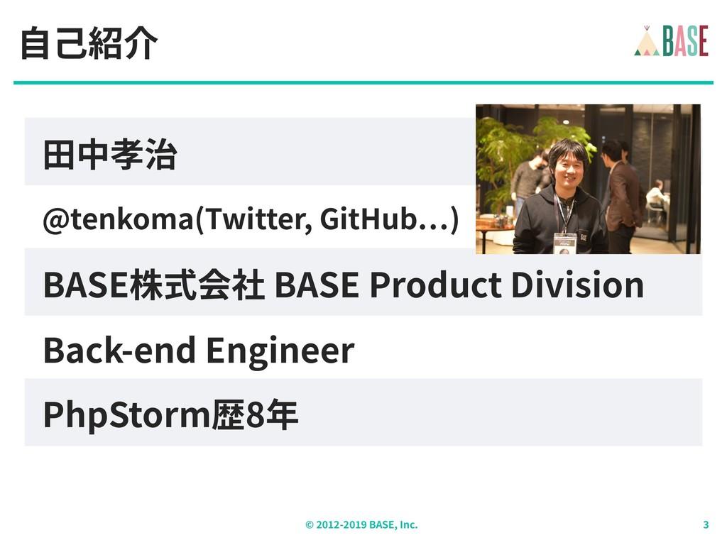 © - BASE, Inc. ⾃⼰紹介 ⽥中孝治 BASE株式会社 BASE Product ...