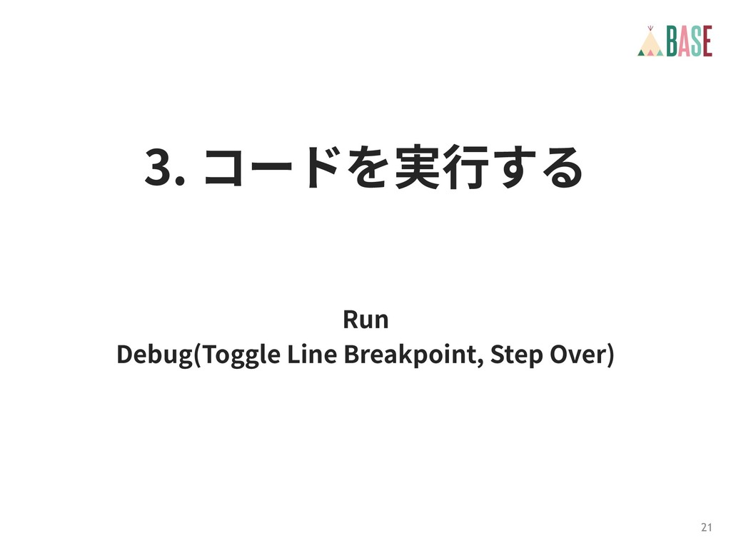 21 Run Debug(Toggle Line Breakpoint, Step Over)...