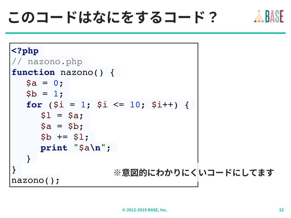 © - BASE, Inc. このコードはなにをするコード? <?php // nazono....
