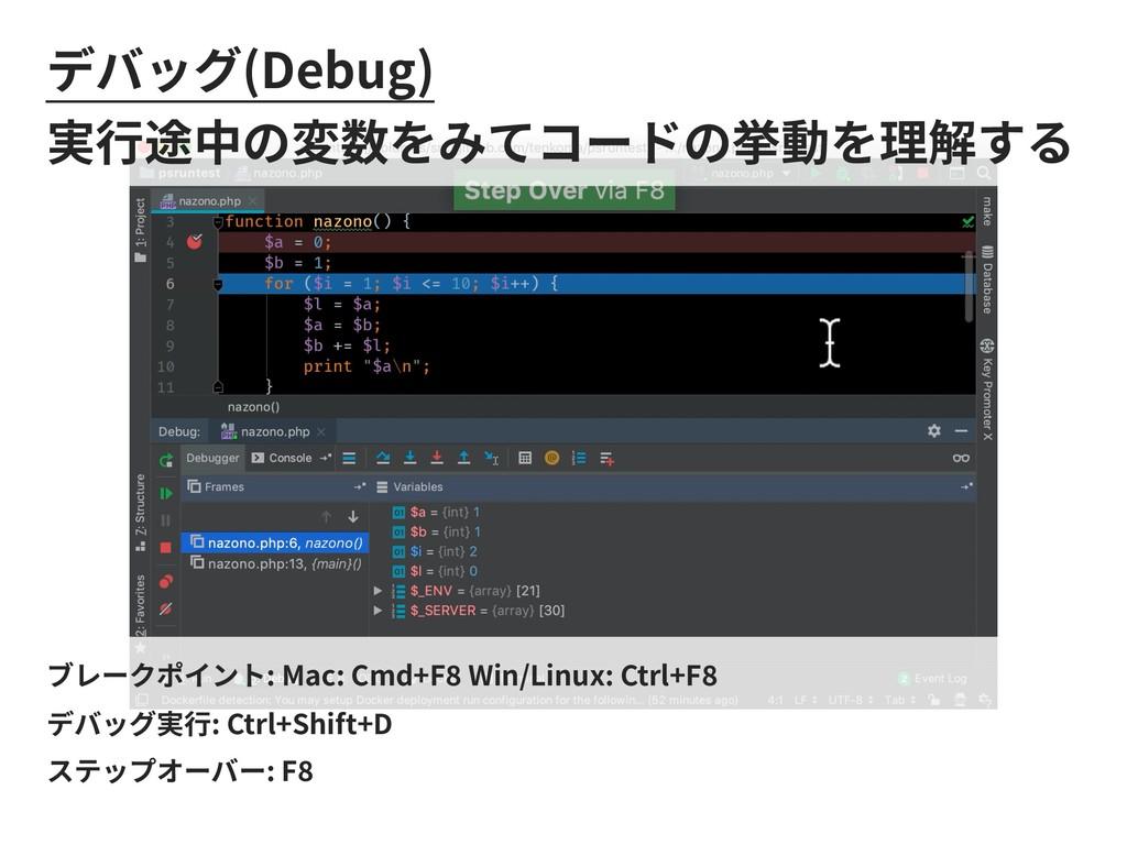ブレークポイント: Mac: Cmd+F Win/Linux: Ctrl+F デバッグ実⾏: ...