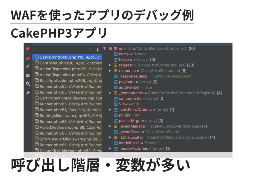 呼び出し階層‧変数が多い WAFを使ったアプリのデバッグ例 CakePHP アプリ