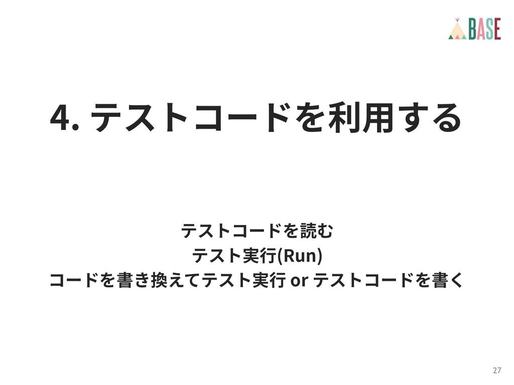 27 テストコードを読む テスト実⾏(Run) コードを書き換えてテスト実⾏ or テストコー...