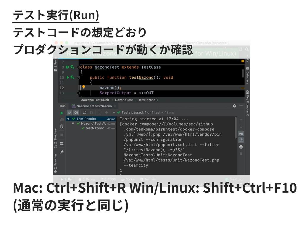 Mac: Ctrl+Shift+R Win/Linux: Shift+Ctrl+F (通常の実...