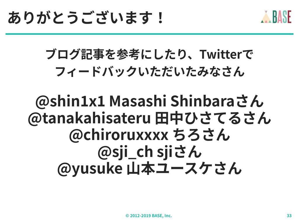 © - BASE, Inc. ありがとうございます! @shin x Masashi Shin...