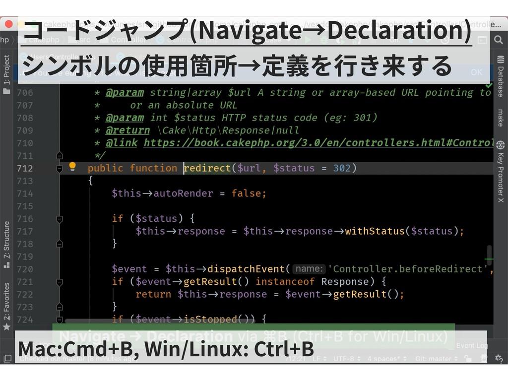 Mac:Cmd+B, Win/Linux: Ctrl+B コードジャンプ(Navigate→D...