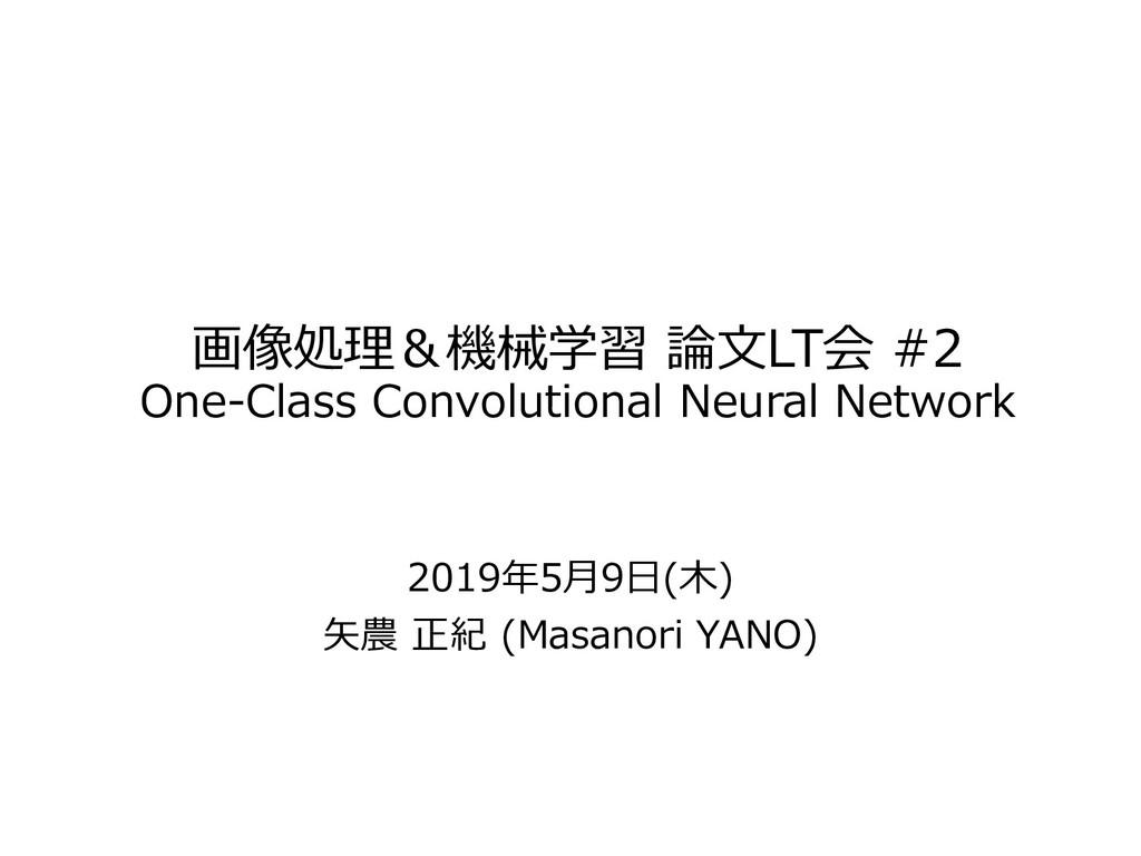 画像処理&機械学習 論文LT会 #2 One-Class Convolutional Neur...