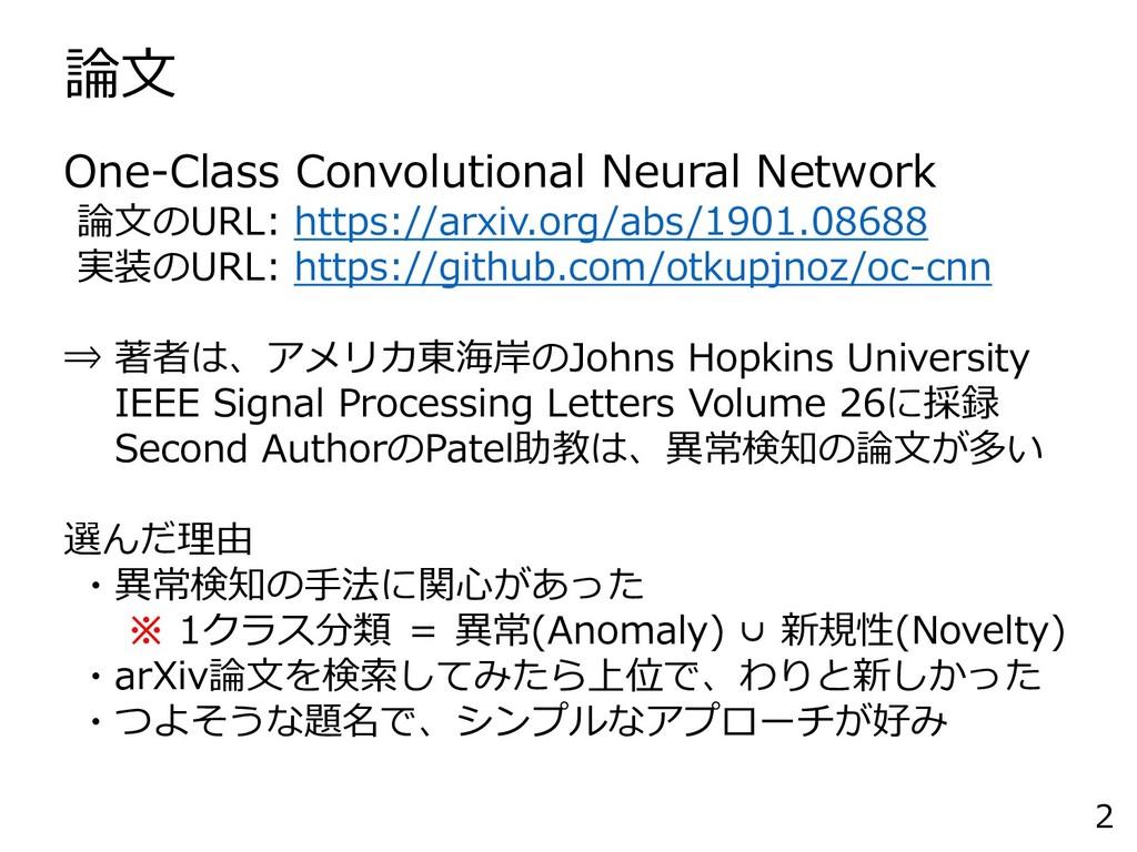 論文 2 One-Class Convolutional Neural Network 論文の...