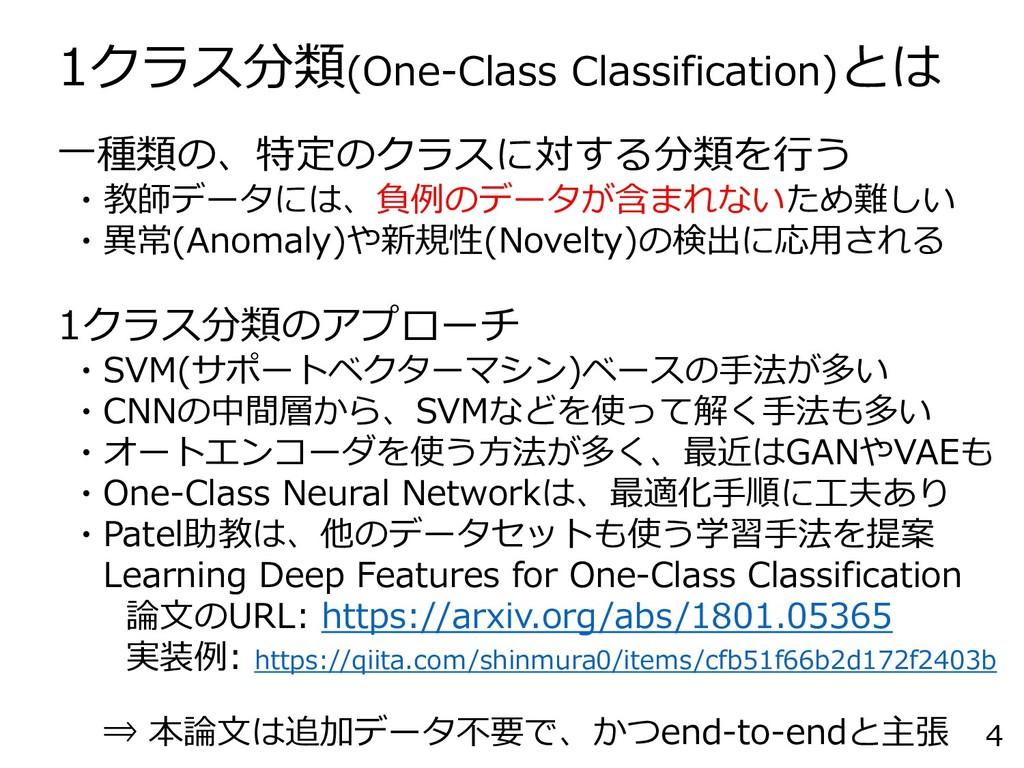 1クラス分類(One-Class Classification)とは 4 一種類の、特定のクラ...