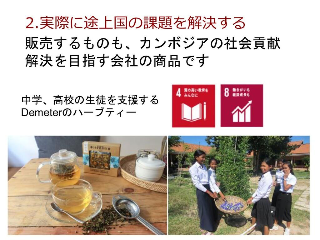 2.実際に途上国の課題を解決する 販売するものも、カンボジアの社会貢献 解決を目指す会社の商品...