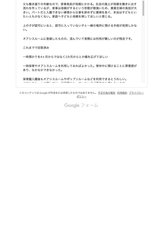 このコンテンツは Google が作成または承認したものではありません。 不正⾏為の報告 - ...