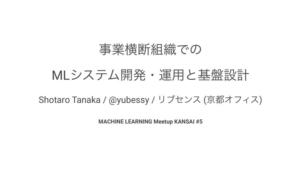 ۀԣஅ৫Ͱͷ MLγεςϜ։ൃɾӡ༻ͱج൫ઃܭ Shotaro Tanaka / @yub...