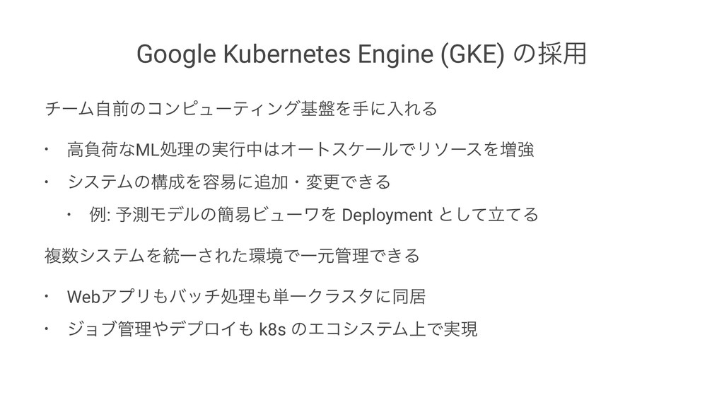 Google Kubernetes Engine (GKE) ͷ࠾༻ νʔϜࣗલͷίϯϐϡʔς...